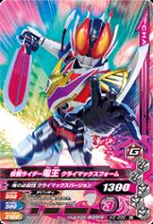 K3-030 N 仮面ライダー電王 クライマックスフォーム