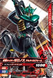 K3-031 R 仮面ライダーゼロノス アルタイルフォーム