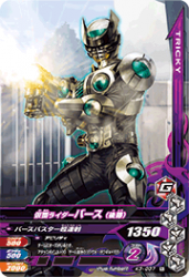 K3-037 N 仮面ライダーバース(後藤)