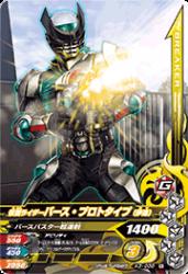 K3-038 N 仮面ライダーバース・プロトタイプ(伊達)