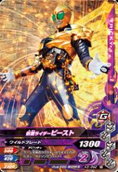 K3-042 N 仮面ライダービースト