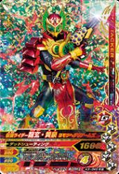 K3-045 SR 仮面ライダー龍玄 ・黄泉  ヨモツヘグリアームズ