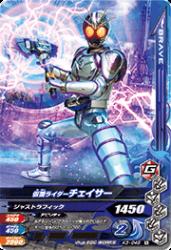 K3-048 N 仮面ライダーチェイサー
