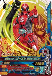 K3-055 CP 仮面ライダーゴースト 闘魂ブースト魂