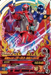 K3-056 CP 仮面ライダーゴースト 闘魂ブースト魂