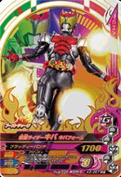 K3-057 CP 仮面ライダーキバ キバフォーム