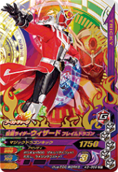 K3-059 CP 仮面ライダーウィザード フレイムドラゴン