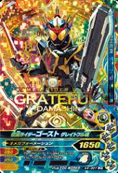 K4-001 LR 仮面ライダーゴースト グレイトフル魂