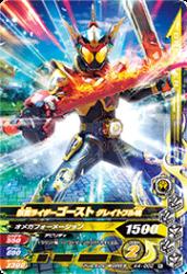 K4-002 N 仮面ライダーゴースト グレイトフル魂