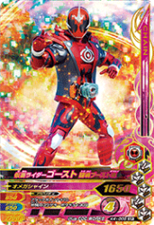 K4-005 SR 仮面ライダーゴースト 闘魂ブースト魂