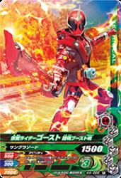 K4-006 R 仮面ライダーゴースト 闘魂ブースト魂