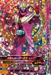 K4-008 LR 仮面ライダーゴースト ヒミコ魂