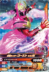 K4-009 N 仮面ライダーゴースト ヒミコ魂