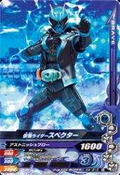 K4-010 N 仮面ライダースペクター