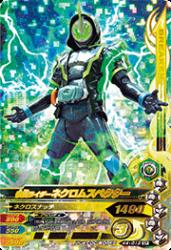 K4-013 SR 仮面ライダーネクロム スペクター