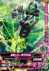 K4-017 N 仮面ライダーネクロム