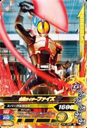K4-025 R 仮面ライダーファイズ