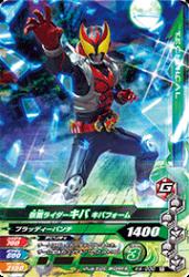 K4-030 R 仮面ライダーキバ キバフォーム