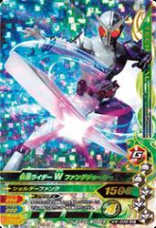 K4-032 SR 仮面ライダーW ファングジョーカー