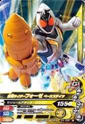 K4-038 R 仮面ライダーフォーゼ ベースステイツ