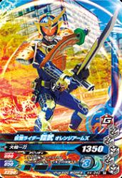 K4-040 R 仮面ライダー鎧武 オレンジアームズ