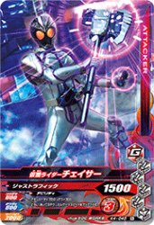 K4-045 N 仮面ライダーチェイサー
