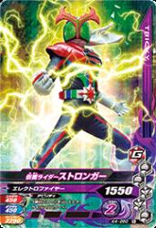 K4-050 N 仮面ライダーストロンガー