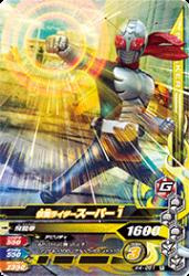 K4-051 R 仮面ライダースーパー1