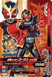 K4-053 CP 仮面ライダーゴースト クウガ魂