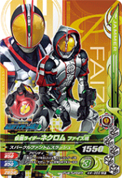 K4-056 CP 仮面ライダーネクロム ファイズ魂