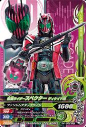 K4-062 CP 仮面ライダースペクター ディケイド魂