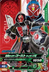 K4-066 CP 仮面ライダーゴースト ウィザード魂