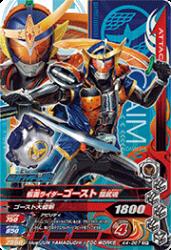 K4-067 CP 仮面ライダーゴースト 鎧武魂