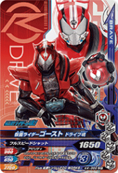 K4-068 CP 仮面ライダーゴースト ドライブ魂