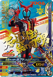 K6-059 CP 仮面ライダーカブト ハイパーフォーム