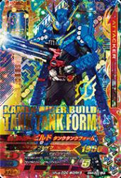 BM4-003 LR 仮面ライダービルド タンクタンクフォーム