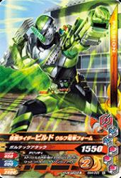 BM4-009 N 仮面ライダービルド ウルフ電車フォーム