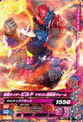 BM4-010 R 仮面ライダービルド ドラゴン消防車フォーム