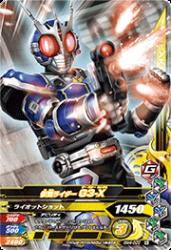 BM4-022 N 仮面ライダーG3-X