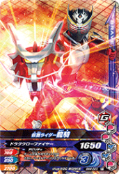 BM4-023 R 仮面ライダー龍騎