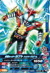 BM4-026 R 仮面ライダーカブト ハイパーフォーム