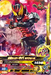 BM4-028 N 仮面ライダーキバ キバフォーム
