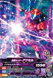 BM4-033 R 仮面ライダーアクセル