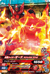BM4-035 N 仮面ライダーオーズ タジャドルコンボ