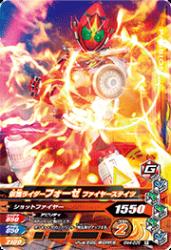 BM4-036 R 仮面ライダーフォーゼ ファイヤーステイツ
