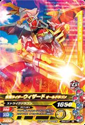 BM4-037 N 仮面ライダーウィザード オールドラゴン