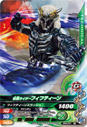 BM4-041 R 仮面ライダーフィフティーン