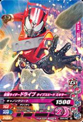 BM4-042 N 仮面ライダードライブ タイプスピードミキサー