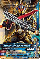 BM4-044 N 仮面ライダーゴースト グレイトフル魂