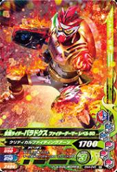 BM4-046 R 仮面ライダーパラドクス ファイターゲーマーレベル50